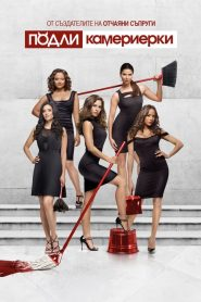 Devious Maids mystream