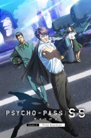 PSYCHO-PASS Sinners of the System: Case.2 – First Guardian mystream